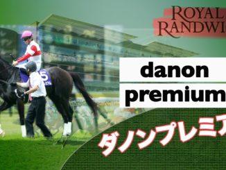 Danon Premium